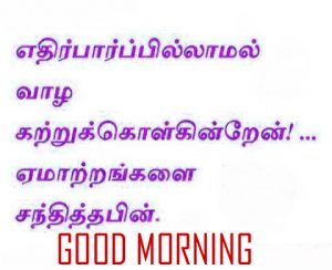 Tamil Quotes Good Morning Images Pictures For Whatsaap
