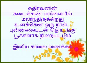 Tamil Quotes Good Morning Images Pic Pictures Download