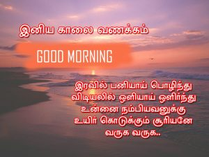 Tamil Quotes Good Morning Images Photo Free HD Download