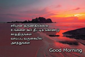 Sunshine Tamil Quotes Good Morning Images