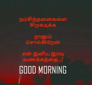 Tamil Quotes Good Morning Images Wallpaper Free Download