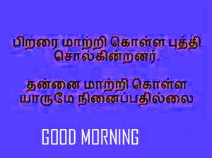 Tamil Quotes Good Morning Images Photo Pics Wallpaper HD Download