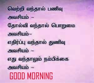 Tamil Quotes Good Morning Images Photo Pics Free Download