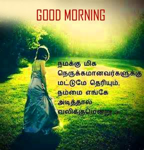 Tamil Quotes Good Morning Images Free HD Download