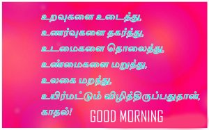 Tamil Quotes Good Morning Images Wallpaper Pictures Download