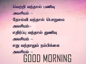 Tamil Quotes Good Morning Images Photo Pictures Download