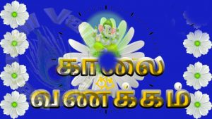 Tamil Quotes Good Morning Images With Flower