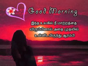 Tamil Quotes Good Morning Images Photo Wallpaper HD Download