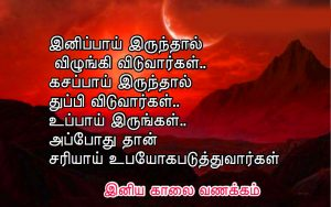 Tamil Quotes Good Morning Images Photo Pics For Whatsaap