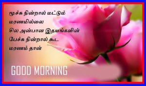Tamil Quotes Good Morning Images HD