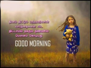 Tamil Quotes Good Morning Images Pictures Wallpaper Download