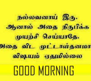 Tamil Quotes Good Morning Images Photo Pics Download