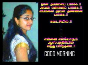 Tamil Quotes Good Morning Images Wallpaper