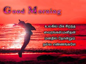 Tamil Quotes Good Morning Images Photo Pictures