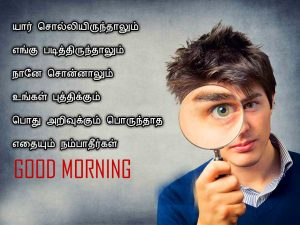 Tamil Quotes Good Morning Images Photo Download