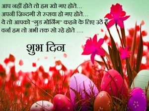 Hindi Good Morning 3D Photos Pic Pictures For Whatsaap