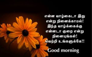 Tamil Quotes Good Morning Images Photo Pics In HD Download