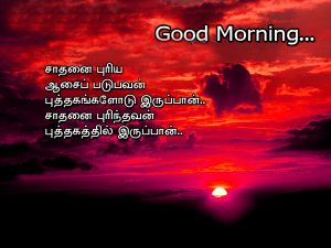 Tamil Quotes Good Morning Images Photo Pics For Whatsaap Download