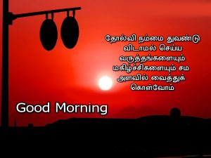 Tamil Quotes Good Morning Images Photo Pictures Free Download
