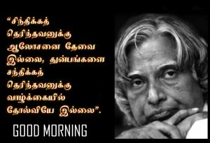Tamil Quotes Good Morning Images Photo With Quotes