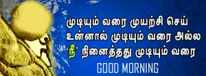 Tamil Quotes Good Morning Images Pictures Download