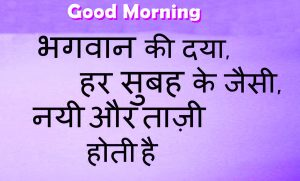 Hindi Quotes Good Morning Photo Pics Download In HD