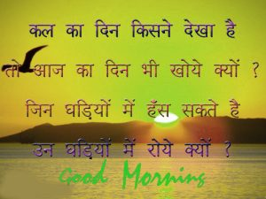 Hindi Gud Morning Pictures Images Download