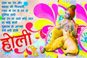 Holi Images Wallpaper With Hindi Quotes