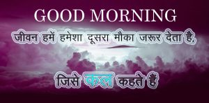 Good Morning Images Images Pics With Quotes In Hindi