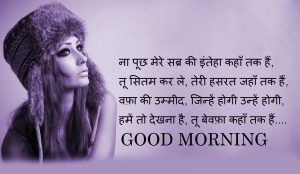 Shayari Good Morning Images With Quotes In Hindi
