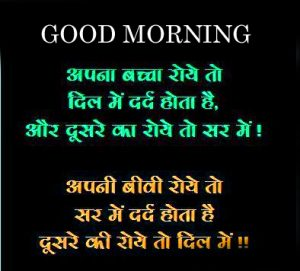 Good Morning Images With Quotes In Hindi For Whatsaap