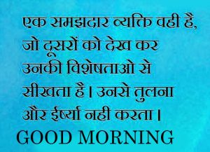 For Life Good Morning Images With Quotes In Hindi