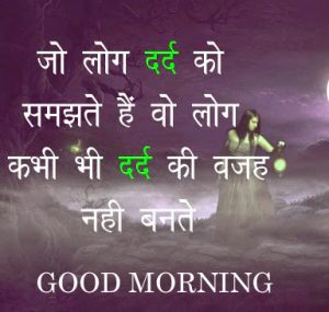 Sad Good Morning Images With Quotes In Hindi