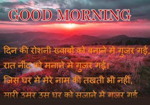 Good Morning Images Photo With Quotes In Hindi