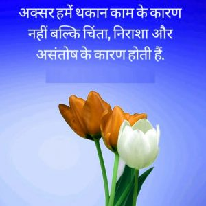 Whatsapp DP Profile Images Photo Pictures With Hindi Life Quotes