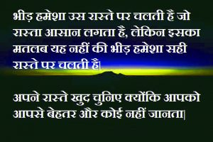 Whatsapp DP Profile Photo Pictures With Hindi Life Quotes