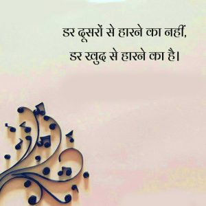 Whatsapp DP Profile Images Pics With Hindi Life Quotes