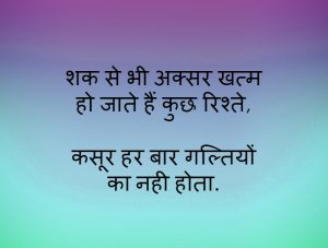 Whatsapp DP Profile Photo Wallpaper With Hindi Life Quotes