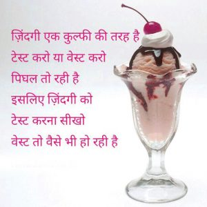 Hindi Life Whatsapp Profile DP Images Photo With Quotes