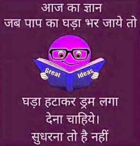 Funny Hindi Life Whatsapp Profile DP Images Photo Pictures Download