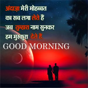 Hindi Quotes Good Morning Images Wallpaper Free HD Download