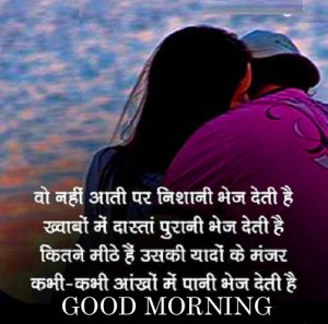 Hindi Shayari Good Morning Images Photo Pictures Download
