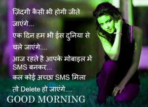 Hindi Shayri Sad Good Morning Images Download For Whatsaap