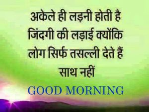 Hindi Quotes Good Morning Images Pictures HD Download