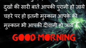 Her Good Morning Images Wallpaper Download In Hindi