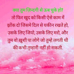 Whatsapp DP Profile Photo With Hindi Life Quotes