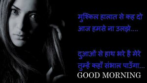 Hindi Quotes Good Morning Images Photo Download
