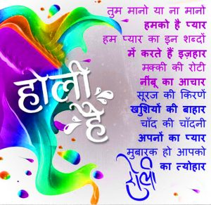 Holi Images Wallpaper In Hindi Download