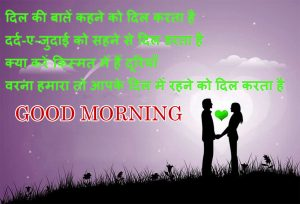 Shayari Best Hindi Quotes Good Morning