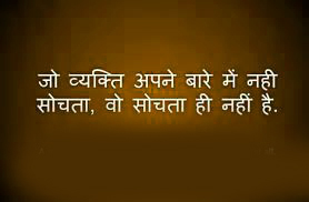 Whatsapp DP Profile Photo Pics With Hindi Life Quotes